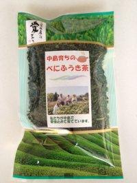 中島育ちの べにふうき茶